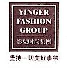 深圳市影儿服饰有限公司 最新采购和商业信息