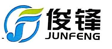 东莞市俊锋纤维制品有限公司 最新采购和商业信息