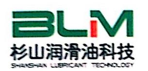 东莞市杉山润滑油科技有限公司 最新采购和商业信息