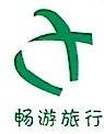 沧州市畅游旅行社有限公司 最新采购和商业信息
