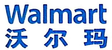 沃尔玛(江苏)商业零售有限公司 最新采购和商业信息