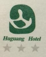 杭州湖光饭店 最新采购和商业信息