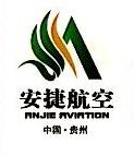 贵州安捷旅游服务发展有限公司