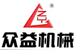 晋中众益机械配件有限公司 最新采购和商业信息