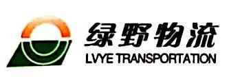 宁波市镇海绿野运输有限公司