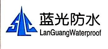 沈阳蓝光星辰防水材料科技有限公司
