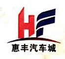 防城港市惠丰汽车销售服务有限公司 最新采购和商业信息