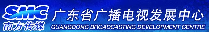 广东广播电视台广播电视发展中心