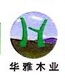 宁波华雅木业有限公司