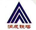 天津润成铁塔制造有限公司 最新采购和商业信息