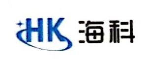 深圳市海科塑胶电子有限公司