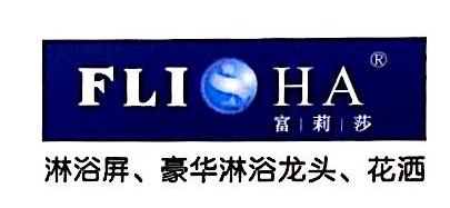 台州富莉莎卫浴有限公司