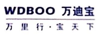 深圳市万迪宝科技有限公司 最新采购和商业信息