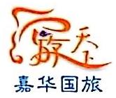 安庆嘉华国际旅行社有限公司 最新采购和商业信息