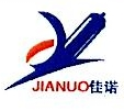 海宁佳诺集热管有限公司 最新采购和商业信息