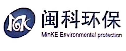 三明闽科环境工程有限公司 最新采购和商业信息