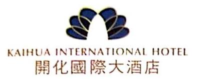 开化国际大酒店有限公司 最新采购和商业信息