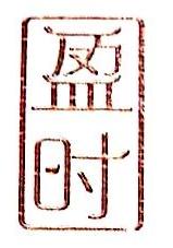 北京盈时东方装饰工程有限公司 最新采购和商业信息