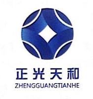 北京正光天和投资有限公司 最新采购和商业信息