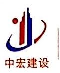 中宏建设集团有限公司