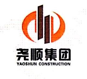 四川尧顺建设集团有限公司 最新采购和商业信息