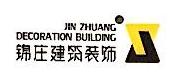 安徽锦庄建筑装饰工程有限公司 最新采购和商业信息