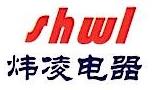 上海炜凌电器设备成套有限公司