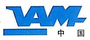 瓦姆(常州)石油天然气勘探开发特殊设备有限责任公司
