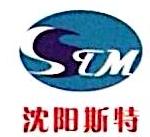 沈阳斯特透平机械有限公司 最新采购和商业信息