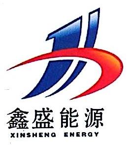 邯郸鑫盛能源科技有限公司