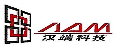 北京汉端科技有限公司 最新采购和商业信息