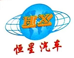 中山市恒星汽车维修有限公司 最新采购和商业信息