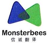 深圳信诚翻译有限公司 最新采购和商业信息
