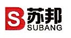 常州市苏邦干燥设备有限公司 最新采购和商业信息
