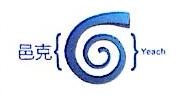 上海邑克信息科技有限公司