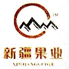 新疆天山林果业食品有限公司