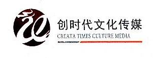 厦门创时代文化传媒有限公司 最新采购和商业信息