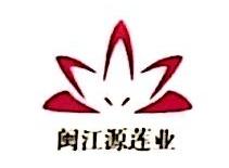 福建省闽江源莲业发展有限公司