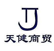 徐州市天健商贸有限公司 最新采购和商业信息