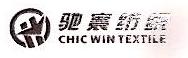 绍兴驰寰纺织品有限公司 最新采购和商业信息