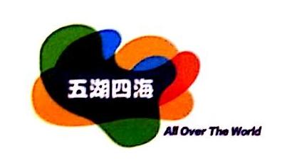 东莞市五湖四海旅行社有限公司 最新采购和商业信息