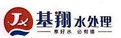 吉林省基翔净水科技有限公司 最新采购和商业信息