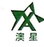 山东澳星陶瓷复合管有限公司