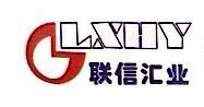 深圳联信汇业仓储有限公司