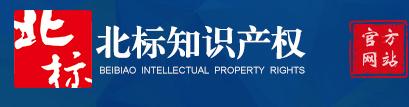 深圳北标知识产权代理有限公司 最新采购和商业信息