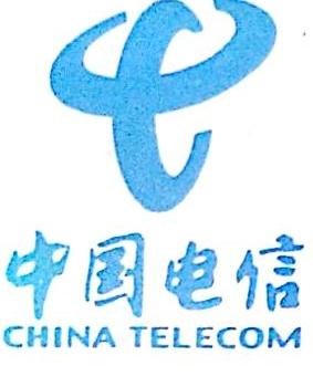 中国电信集团浙江省电信公司