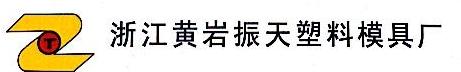 浙江黄岩振天塑料模具厂 最新采购和商业信息
