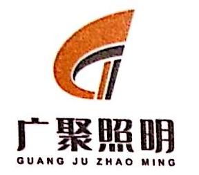 广州市广聚照明工程有限公司