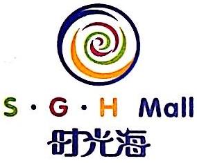 时光海商业管理(深圳)有限公司 最新采购和商业信息