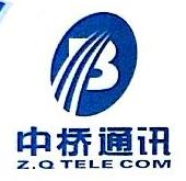厦门市同安中桥电子通讯有限公司 最新采购和商业信息